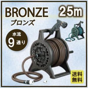 ブロンズリール 25m ブラウン ホースリール 三洋化成|fourseasons