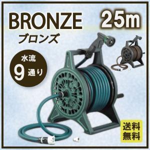 ブロンズリール 25m グリーン ホースリール 三洋化成|fourseasons