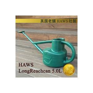 ロングリーチカン 5.0L グリーン 【F-005】 英国HAWS ホーズ社製 ジョウロ|fourseasons