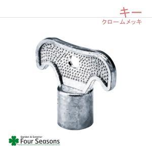 水栓キー 蛇口|fourseasons