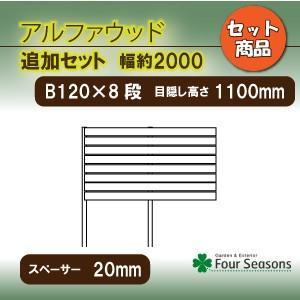 追加セットB120・8段 スペーサー20mm ディーズガーデン アルファウッド 横張タイプ|fourseasons