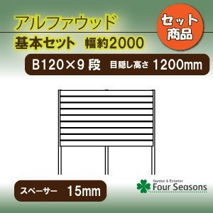 基本セットB120・9段 スペーサー15mm ディーズガーデン アルファウッド 横張タイプ|fourseasons