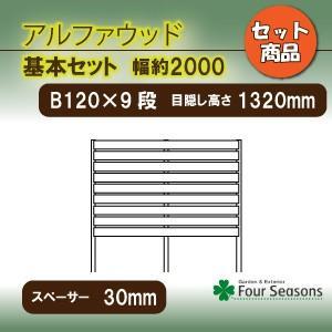 基本セットB120・9段 スペーサー30mm ディーズガーデン アルファウッド 横張タイプ|fourseasons