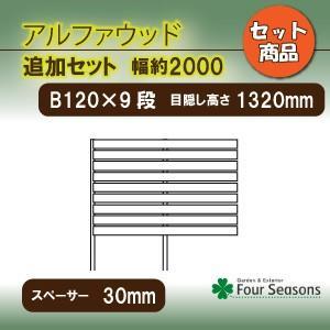 追加セットB120・9段 スペーサー30mm ディーズガーデン アルファウッド 横張タイプ|fourseasons