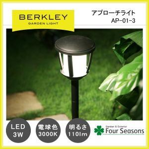 アプローチライト LED3W AP-01-3 ガーデンライト バークレー BERKLEY|fourseasons