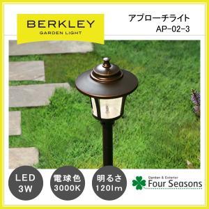 アプローチライト LED3W AP-02-3 ガーデンライト バークレー BERKLEY|fourseasons