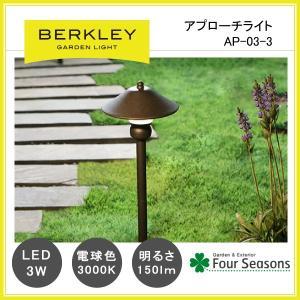 アプローチライト LED3W AP-03-3 ガーデンライト バークレー BERKLEY|fourseasons