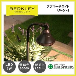 アプローチライト LED3W AP-04-3 ガーデンライト バークレー BERKLEY|fourseasons