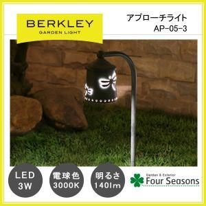 アプローチライト LED3W AP-05-3 ガーデンライト バークレー BERKLEY|fourseasons