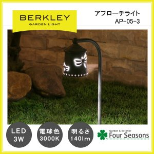 AP-05-3 LEDアプローチライト BERKLEY バークレー|fourseasons