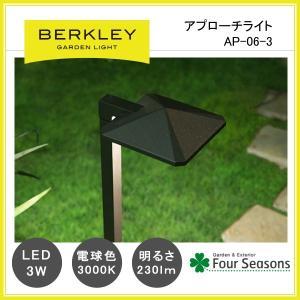 アプローチライト LED3W AP-06-3 ガーデンライト バークレー BERKLEY|fourseasons