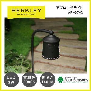 アプローチライト LED3W AP-07-3 ガーデンライト バークレー BERKLEY|fourseasons