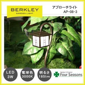 アプローチライト LED3W AP-08-3 ガーデンライト バークレー BERKLEY|fourseasons