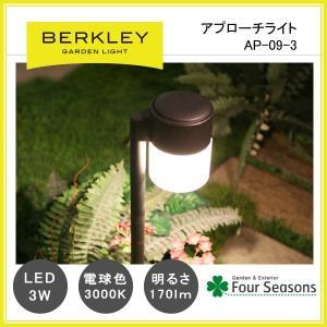 アプローチライト LED3W AP-09-3 ガーデンライト バークレー BERKLEY|fourseasons