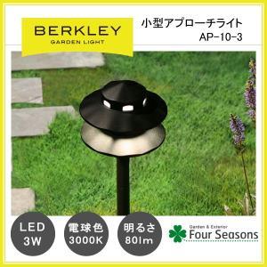 小型アプローチライト LED3W AP-10-3 ガーデンライト バークレー BERKLEY|fourseasons