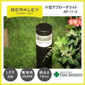 小型アプローチライト LED3W AP-11-3 ガーデンライト バークレー BERKLEY|fourseasons