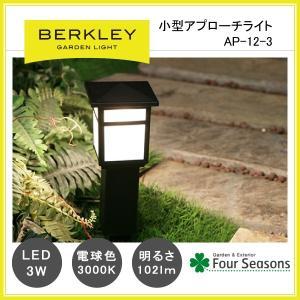 小型アプローチライト LED3W AP-12-3 ガーデンライト バークレー BERKLEY|fourseasons
