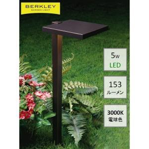 アプローチライト LED3W AP-13-5 ガーデンライト バークレー BERKLEY|fourseasons