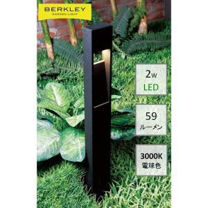アプローチライト LED2W AP-15-2 ガーデンライト バークレー BERKLEY|fourseasons