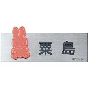 表札/キャラクター サイン ミッフィー・ネームプレート B7-2 fourseasons