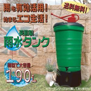 Begreen 雨水タンクセット 190L 【G003】英国製 ビーグリーン|fourseasons