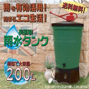 雨水タンク  <雨水タンク200L 3点セット> 【内容】 雨水タンク本体 200L  サイズ:直径...