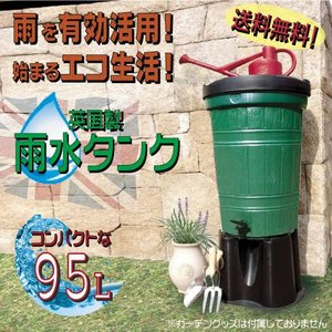 yahoo店期間限定価格!!Begreen 雨水タンクセット 95L 【G001】英国製 ビーグリーン 節水|fourseasons