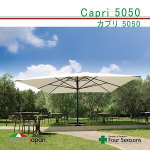 カプリ5050 Capri 5050 スコラロ Scolaro イタリア製高級パラソル 日除け|fourseasons
