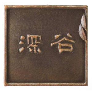 銅 表札 CD-24|fourseasons