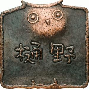 表札/ブロンズ・アニマル サイン CD-81 fourseasons