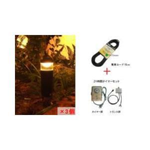 マリブライト_小型アプローチライト_2W_8401-9303-01(LL635R) 3灯セット|fourseasons