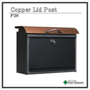 コパリッドポスト P20|fourseasons