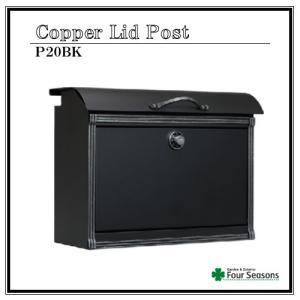 コパリッドポストブラック P20BK|fourseasons