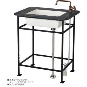 不凍ガーデンシンク ショートタイプ ロ・コ・コ|fourseasons