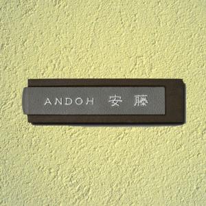 表札 A-05 プラン例7 ディーズガーデン ディーズサイン 鋳物コレクション|fourseasons