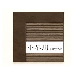 ディーズガーデン 表札 木調・ステンレス表札 M-03 ディーズサイン モダンコレクション|fourseasons
