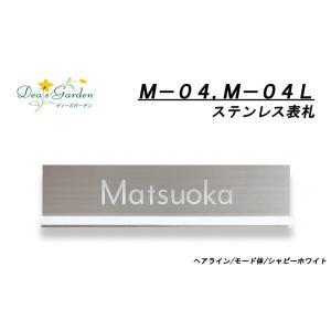 表札 ステンレス 木調 M−04 ヘアライン ディーズガーデン|fourseasons