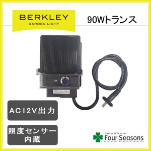 電源トランス90W DJ-90-12W-1 照度センサー付 バークレー BERKLEY ガーデンライト アクセサリー|fourseasons