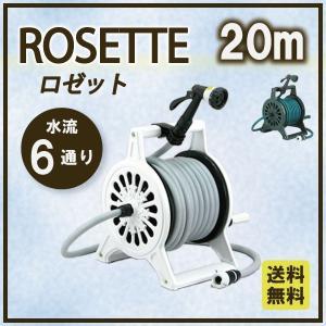 ロゼットリール 20m ホワイト ホースリール 三洋化成|fourseasons