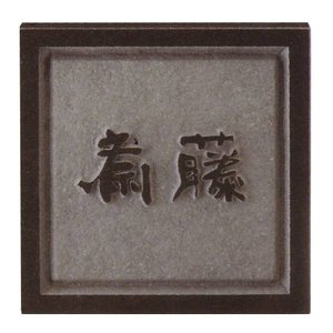 表札/天然石 DS-22 fourseasons
