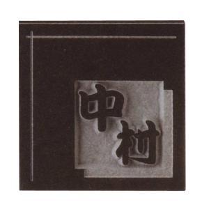 表札/天然石 DS-23 fourseasons