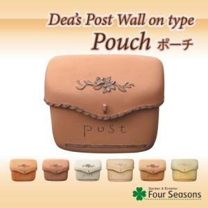ポスト 郵便受け 壁付け 壁掛け ポーチ ディーズガーデン ディーズポスト Dea's Garden Post|fourseasons|02