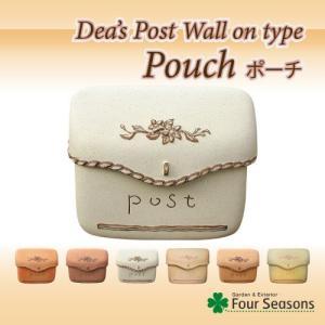 ポスト 郵便受け 壁付け 壁掛け ポーチ ディーズガーデン ディーズポスト Dea's Garden Post|fourseasons|03