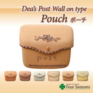 ポスト 郵便受け 壁付け 壁掛け ポーチ ディーズガーデン ディーズポスト Dea's Garden Post|fourseasons|04