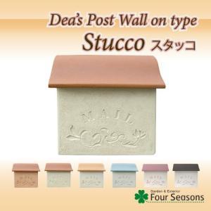 ポスト 郵便受け 壁付け 壁掛け スタッコ ディーズガーデン ディーズポスト Dea's Garden Post|fourseasons
