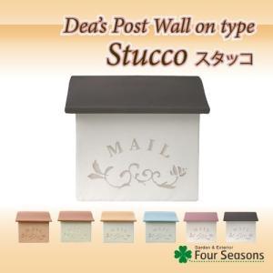 スタッコ ディーズガーデン ディーズポスト 壁付|fourseasons|02
