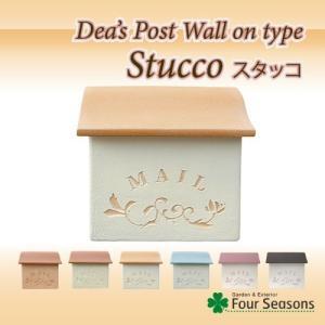 スタッコ ディーズガーデン ディーズポスト 壁付|fourseasons|05