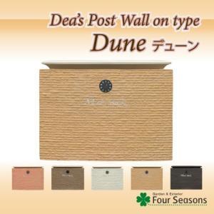デューン ディーズガーデン ディーズポスト 壁付|fourseasons