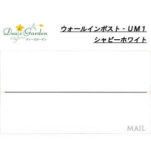 ポスト 埋め込みポスト 郵便受け UM1 シャビーホワイト ディーズガーデン|fourseasons