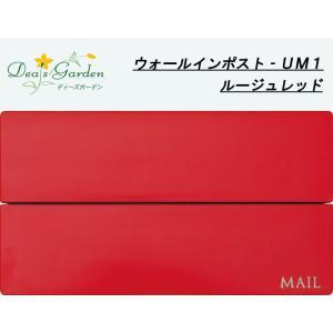 ポスト 埋め込みポスト 郵便受け UM1 ルージュレッド ディーズガーデン|fourseasons